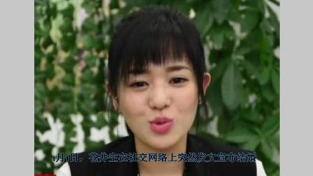 苍井空宣布结婚声明: 新郎很棒, 几代人的回忆, 你们还喜欢她吗