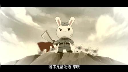 《那年那兔那些事》第四季宣传片