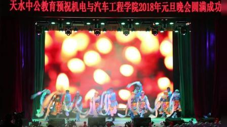 14 舞蹈《扎西德勒》陈传旺 张宝忠等 天水师院机电学院2018年元旦晚会