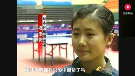 福原爱第一次接受中国记者采访害羞不敢说东北话, 却被教练戳穿了