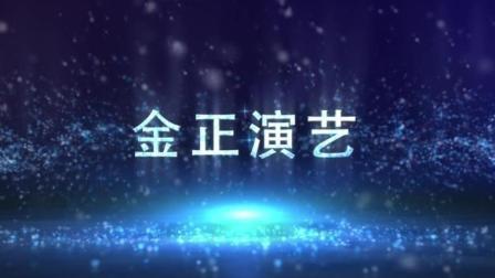 聊城高新区金正演艺经纪有限公司宣传片