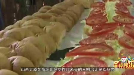 """太原跨年免费试吃""""3米多长三明治"""", 现场民众疯狂抢吃!"""