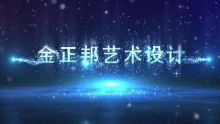 山东金正邦艺术设计有限公司宣传片
