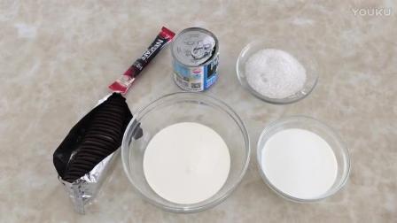 君之烘焙牛奶面包视频教程 奥利奥摩卡雪糕的制作方法vr0 烘焙食谱视频教程全集