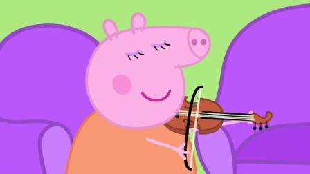 小猪佩奇016 乐器_超清