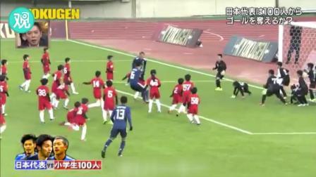 日本男足3国脚对阵100小学生 带球仿佛被人海淹没