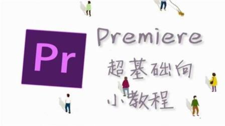 快速带你看懂, 用影视制作软件pr剪辑短视频的基本流程, 纯干货