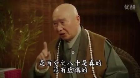 净空法师讲故事: 遇狐仙的亲身经历!