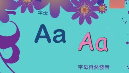 国外流行的少儿英语自然拼读法详解, 字母与音标的自然发音中文讲解英文领读