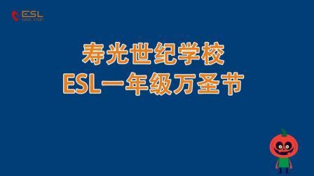 2017年寿光世纪学校ESL一年级万圣节亲子活动