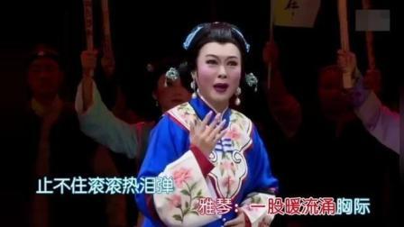 潮剧《还我民权》张怡凰《雅娘》选段