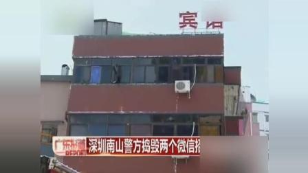 """深圳南山警方捣毁两个""""微信招嫖""""卖淫团伙"""