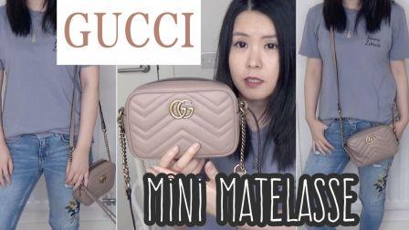 GUCCI | Matelasse 奶茶色迷你相机包 包包分享