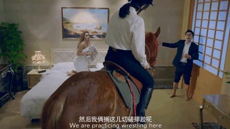 美女骑着马, 闯进酒店, 这剧情我给满分!
