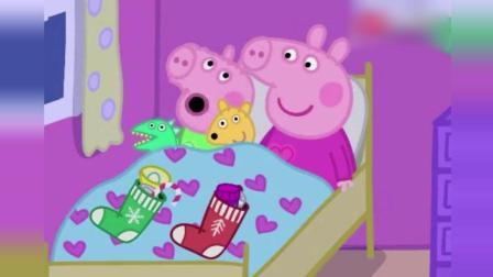粉红猪小妹: 佩奇乔治醒来发现袜子里放着圣诞礼物