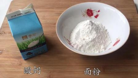 一杯酸奶一碗面粉, 往锅里一倒, 出锅后酸甜可口, 做法简单又美味