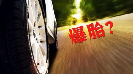 70%的高速事故由爆胎引起 那为啥不用实心轮胎?-驭动汽车