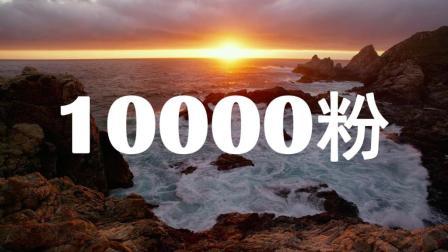 【万粉纪念】完整纪录UP主六年来从0到10000粉的心酸发展史【小吴出品】
