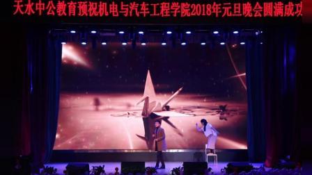13 歌伴舞《你就不要想起我》马国印 闫栋辉 天水师院机电学院2018元旦晚会
