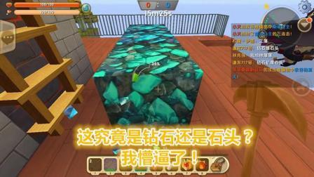 迷你世界对战EP724-这到底是钻石还是石块, 我要疯了