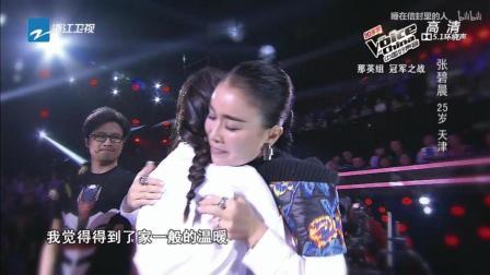 中国好声音 如果爱上你是我的宿命, 那我认命!