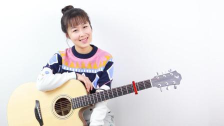 王心凌《爱你》吉他弹唱教学