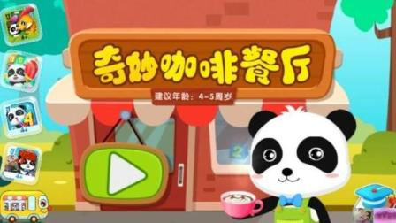 宝宝巴士动画片 奇妙咖啡餐厅