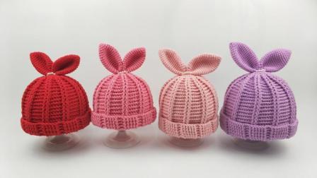 宝宝小兔子毛线帽子的编织方法钩针编织视频教程