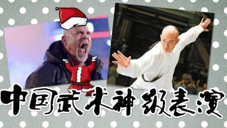 wwe中国行 中国武术神级表演 WWE选手也做不到 小鑫带你看摔角 第23期