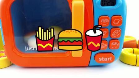 玩具大乐透微波炉制作面包薯条汉堡包制作熊出没亲子游戏