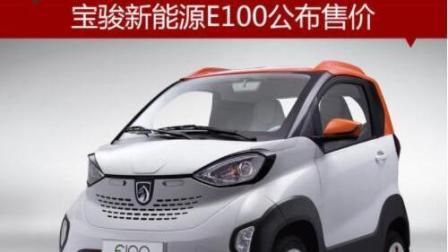 售价3万8, 100公里8毛钱, 首款国产新能源汽车宝骏E100续航155公里充电才8小时停车还方便