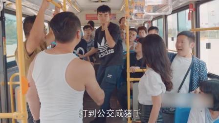 陈翔六点半: 小两口公交车上玩游戏, 无知小伙惨中套路
