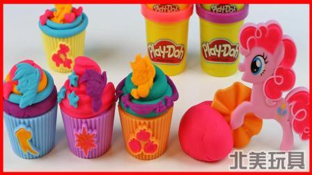 北美玩具 第一季 培乐多彩泥橡皮泥黏土手工做小马宝莉杯子蛋糕!