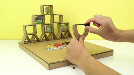 教你如何用纸板制作经典游戏愤怒的小鸟 创意DIY 手工制作