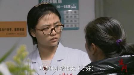 《生门》媳妇怀孕马上要生产, 婆婆竟要推迟算吉时, 护士当场生气了