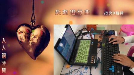 失恋进行曲-EOP键盘钢琴免费五线谱双手简谱下载