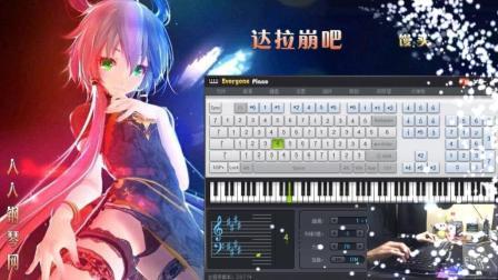 达拉崩巴-洛天依-EOP人人钢琴网免费五线谱双手数字谱下载
