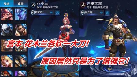 王者荣耀: 为了削弱宫本, 30多个英雄受牵连, 目的是为了增强他们!