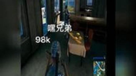 绝地求生: 王思聪被打死居然没骂人, 估计今年赚了不少, 233