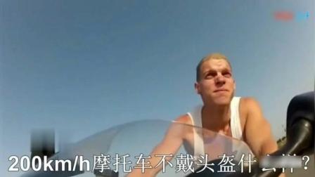 国外小伙作死测试, 时速200公里不戴头盔!