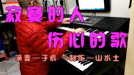 于辰电子琴演奏 寂寞的人伤心的歌(18010301)