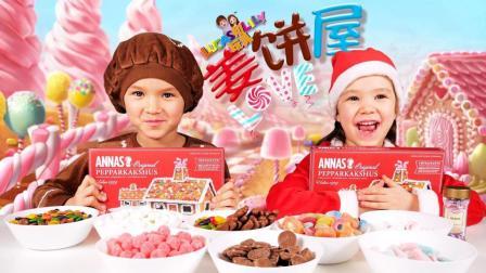 Lucas和Lily玩具2018: 圣诞姜饼屋挑战游戏 混血萌娃手工DIY做糖果屋 萌宝的童话故事