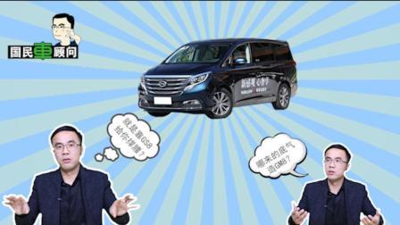 《国民车顾问》广汽传祺造GM8之前干了两件重要的事