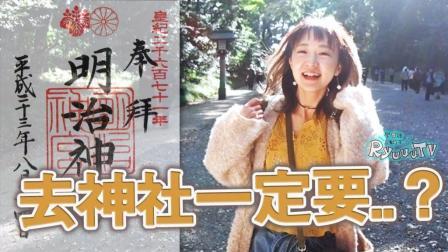 【6TV学日语看日本】去日本神社可以不拜, 但这件事一定要做