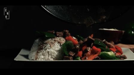 一祯食堂: 中西餐的完美结合——黑椒牛肉粒