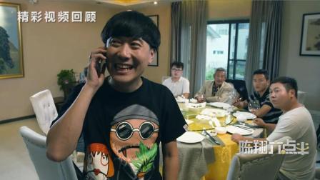 陈翔六点半: 穷小伙参加同学聚会装土豪, 买单时求助损友却被坑!