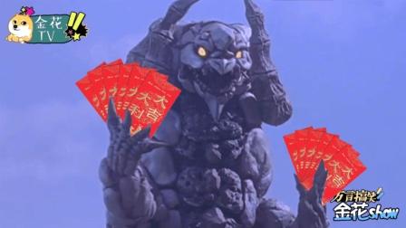 超搞笑四川话配音, 当怪兽抢了迪迦奥特曼的红包抢了之后, 笑得肚儿痛!