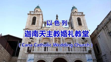 迦南天主教婚礼教堂