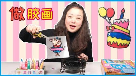 彩胶画怎么烤? 生日蛋糕热熔胶画涂色制作儿童手工胶画玩具视频