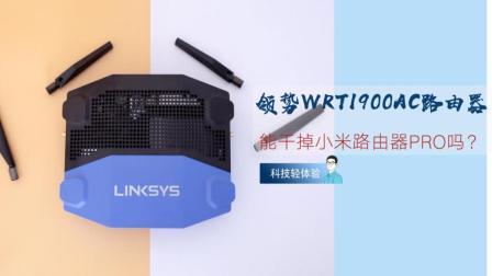 LINKSYS领势WRT1900AC路由器, 能干掉小米路由器Pro吗